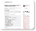 誰も指摘しないから言うけど、IT後進国・日本の未来がヤバい件 10年後のIoT時代を見越して考えること : 未来を探求するブログ