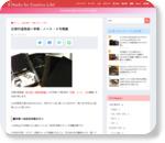 仕事の道具箱ー手帳・ノート・メモ帳編   Hacks for Creative Life!