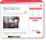 深澤直人がYチェア越えを狙ったマルニ木工「HIROSHIMA」は最高のイスだと思う | Hacks for Creative Life!