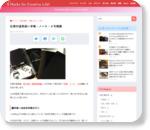 仕事の道具箱ー手帳・ノート・メモ帳編