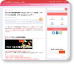 2011年の情報管理戦略-Chap2.スケジュール管理(フランクリン的ほぼ日 with Googleカレンダー)
