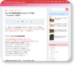 2011年の情報管理戦略-Chap3.タスク管理(Toodledo→ほぼ日)