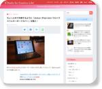 ちょっと外で作業するように「Anker iPad mini ウルトラスリムキーボードカバー」を購入! | Hacks for Creative Life! - ライフハックで明日をちょっぴりクリエイティブに -