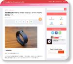自動睡眠記録ができる「Fitbit Charge」でライフログを加速せよ!! | Hacks for Creative Life! - ライフハックで明日をちょっぴりクリエイティブに -