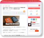 Eyefi mobi + iPhone + Eyefyクラウドで完璧な写真管理、シェア、バックアップ環境を作り出す | Hacks for Creative Life! - ライフハックで明日をちょっぴりクリエイティブに -