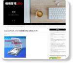 ScannerProが、とうとう日本語OCRにも対応したぞ! - 情報管理LOG