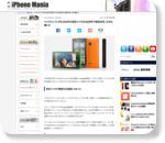 マイクロソフトが8,400円の格安スマホを全世界で発売決定、日本も続くか - iPhone Mania