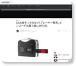 USB端子つきカセットプレーヤー発売、エンコーダ内蔵で直にMP3化 - Engadget Japanese