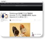 仏Withingsの高級アナログ腕時計 Activité インプレ。活動量を測定、Apple Watchにピンと来ない方へ - Engadget Japanese