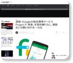 速報:Googleの独自携帯サービス Project Fi 発表。年契約縛りなし、複数社LTE網とWiFiを一元化 - Engadget Japanese
