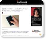 通勤時間などで長時間iPhoneを使う時に便利!ゴム1本で支える落下防止iPhoneケース「みみずく」が気に入った!! | jMatsuzaki