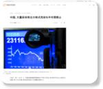 中国、大量保有株主の株式売却を半年間禁止 | Reuters