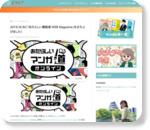 2016/8/8に「あたらしい漫画道 WEB Magazine」を立ち上げました! | ふりにち