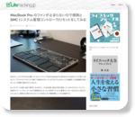 MacBook Pro のファンが止まらないので掃除とSMC (システム管理コントローラ)リセットをしてみる | Lifehacking.jp