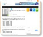 【驚愕】年収1000万円の手取りが想像以上に少ねええええ!!! | netgeek