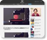 真っ赤な液体から「モノが生まれる」超高速3Dプリンターがキモすごい | FUTURUS(フトゥールス)