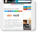 国内3社のiPhone 6/Plus、近日中にVoLTE同時対応か。 – すまほん!!