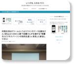 印税生活はドリームというよりファンタジー!北真也さん(@beck1240)と倉下忠憲さんが主催する「物書きとビジネスパーソンの知的生産 in 奈良」に参加してきた! | いつでも スタオバ!!!