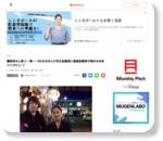 鶴岡裕太と家入一真ーーBASEを生んだ学生起業家と連続起業家が眺める未来【インタビュー】 - THE BRIDGE