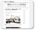 東京ライフハック研究会BLOG   仕事術をもっとカジュアルに!