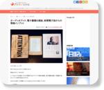 オーディオブック、電子書籍&雑誌、新聞電子版からの情報インプット