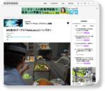 MS流VRゴーグル「HoloLens」にハンズオン : ギズモード・ジャパン