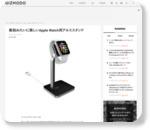 彫刻みたいに美しいApple Watch用アルミスタンド : ギズモード・ジャパン