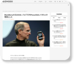 BlackBerryの元CEOは、ジョブズがiPhoneを出してきたとき愕然とした : ギズモード・ジャパン