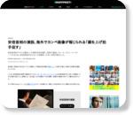安倍首相の演説、海外でカンペ画像が報じられる「顔を上げ拍手促す」