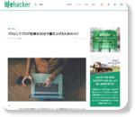 プロとしてブログ記事を30分で書き上げるためのコツ | ライフハッカー[日本版]