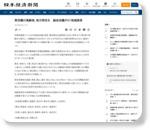 東京圏の高齢者、地方移住を 創成会議が41地域提言  :日本経済新聞