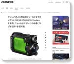 オリンパス、4K対応のフィールドログカメラ「OLYMPUS STYLUS TG-Tracker」を発売。フィールドスポーツの映像とログを記録・管理可能 - PRONEWS