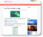 ika621式Evernote活用術〜3.子供編〜