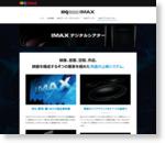 IMAX アイマックス IMAXってなに?:109シネマズ