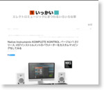 KOMPLETE KONTROL バージョン1.5リリース | いっかい/ikkai