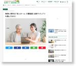 まとめてみた!使える 「老人ホーム・介護施設 比較サイト」 7選
