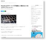MacBookのキートップが破損した場合はとりあえずアップルストアへ | MEMOUK