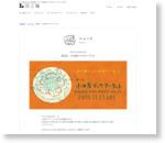 第3回 小田原ブックマーケット | 旧三福 | 神奈川県小田原市のコワーキングスペース/シェアスペース