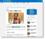 北千住・勝専寺で「閻魔開き」始まる - 足立経済新聞
