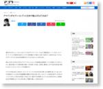 アマゾンがセブン-イレブンと日本で組んだらどうなる?