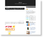 【最低維持費】ドコモ光 vs auひかり vs softbank光一番安いのはどれ!? - And Reframing Things