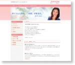 今井瑶子オフィシャルサイト|有限会社アイムコーポレーション