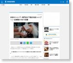 赤坂のシャンプー専門店が「頭皮氷結シャンプー」-自家製かき氷で洗髪 - 赤坂経済新聞