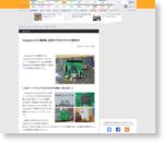 Raspberry Piに廉価版、実売3千円のモデルが販売中