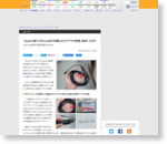 """Apple公認""のiPhone向け有線LANアダプタが登場、実売1.5万円"