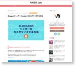 Bloggerのヘッダー(header)をカスタマイズする方法         -          AIUEO Lab