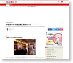 中国ホテルの宿泊費・予約のコツ [中国] All About