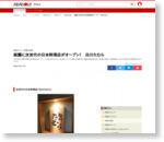 【京都グルメ】祇園に次世代の日本料理店がオープン! 白川たむら