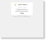 あの人の決断~鈴木明子さんインタビュー国民の決断