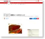 【男の料理】ローストビーフと簡単ソースの作り方・レシピ